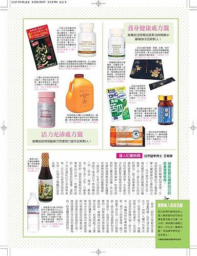 茉莉雜誌07年4月專欄-2
