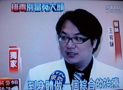 東森新聞採訪