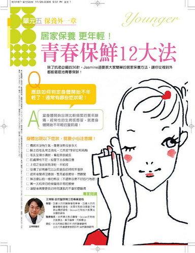 茉莉雜誌07年3月專訪