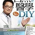 自然醫學DIY封面