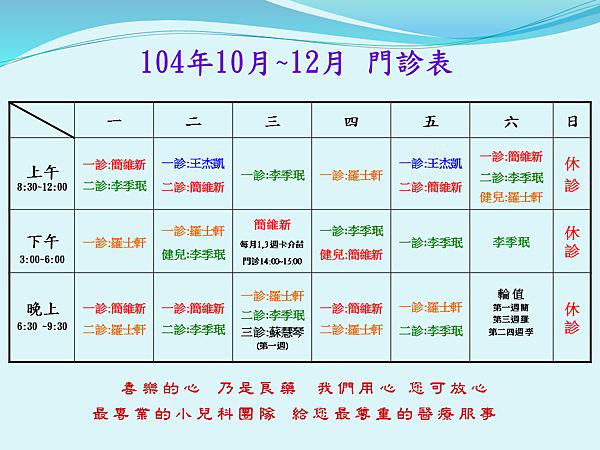 10410-10412 門診表