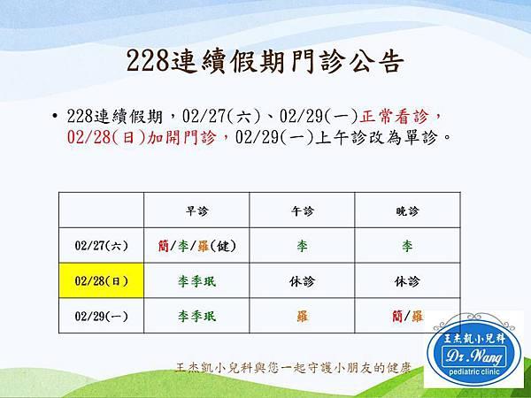 2016 228連假公告.jpg