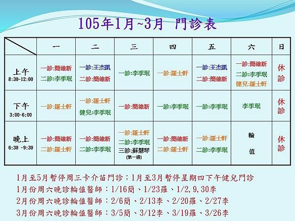 10501-10503 門診表 1-3月