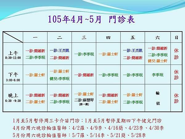 10504-05門診表 4-5月