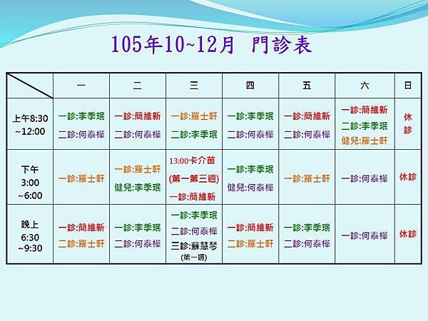 105年10-12月門診表.jpg
