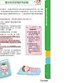 健康手冊 嬰兒瘁死預防睡姿.jpg