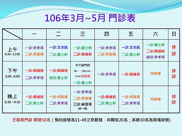 106年3-5月門診表.png