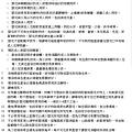 台灣兒科醫學會.嬰兒猝死防止19條.jpg