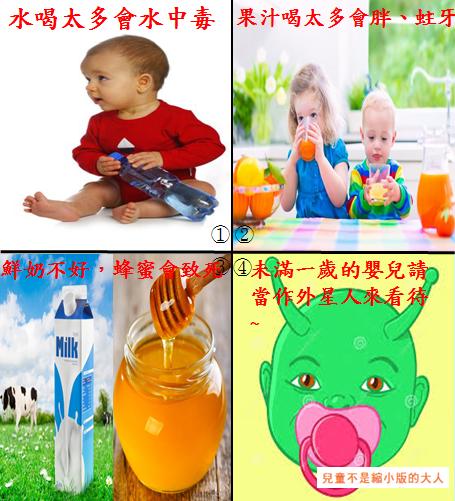 副食品果汁水鮮奶蜂蜜..png