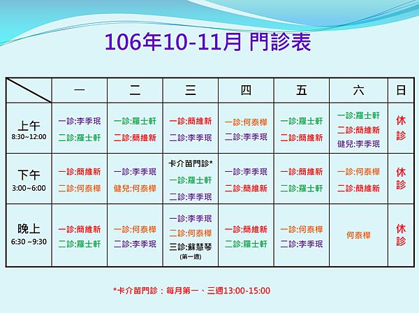 106年10-12月門診表(新版2).png