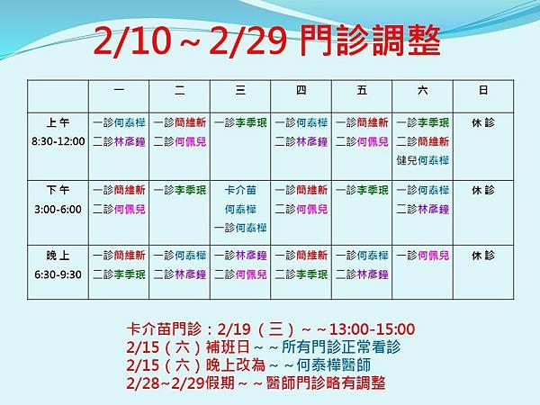 0210_0229門診表.jpg