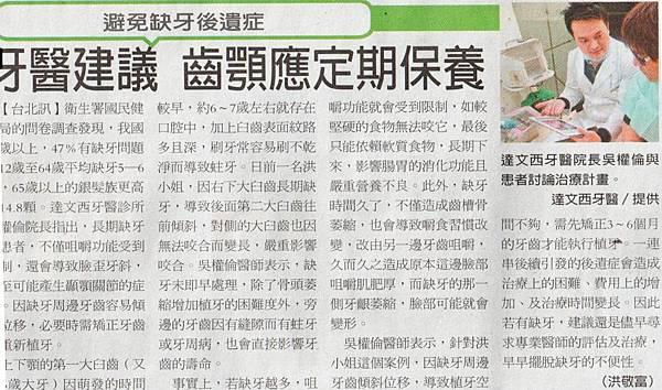 吳權倫經濟日報