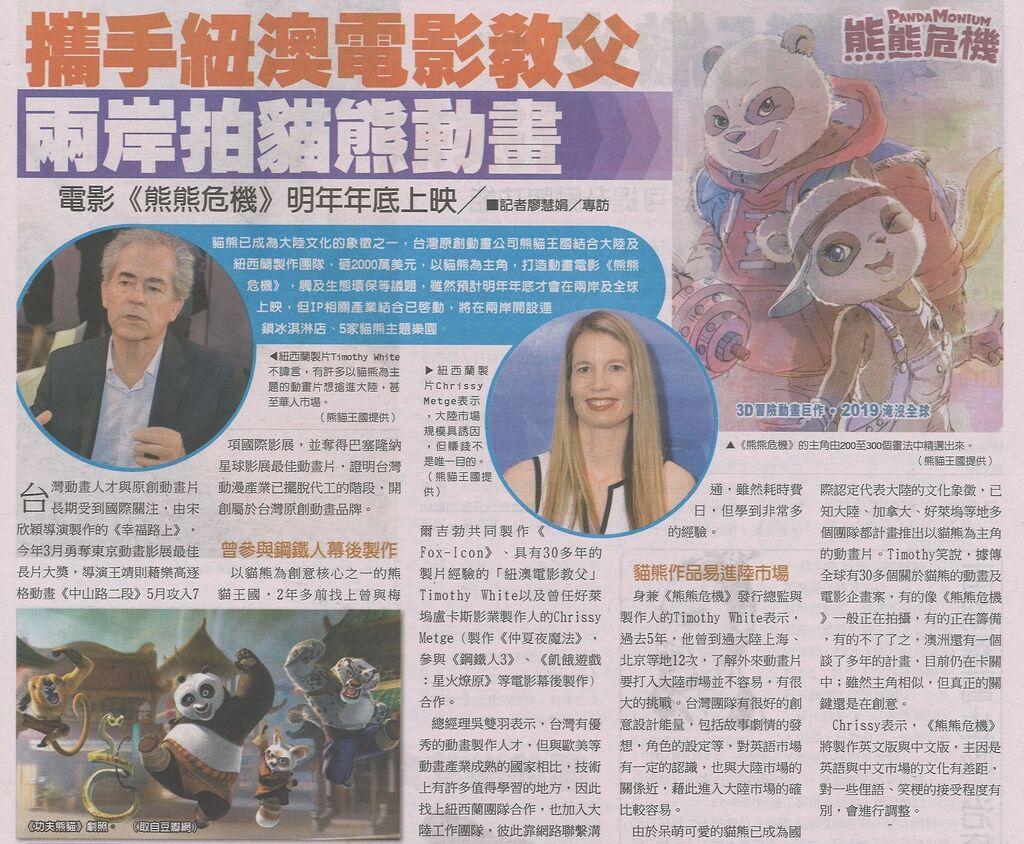 20180623_旺報C3_影視_攜手紐澳電影教父 兩岸拍貓熊動畫.jpg
