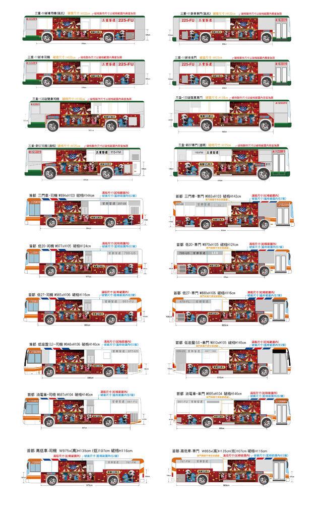 公車廣告_熊貓玩很大.jpg