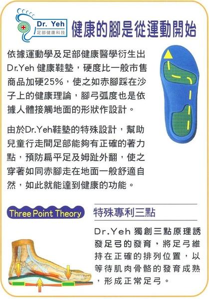 鞋墊理論 健康腳從運動開始.jpg