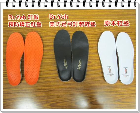 輔具研究所 測試鞋墊 033.jpg