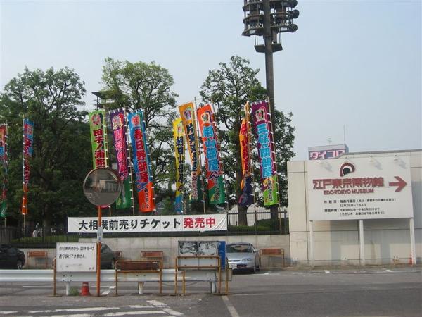 兩國相撲博物館