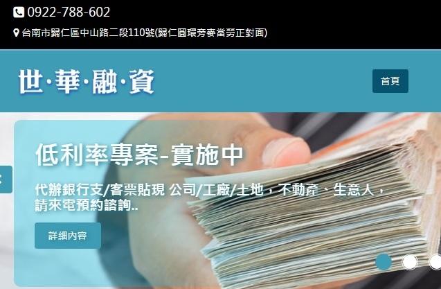 台南不動產借貸