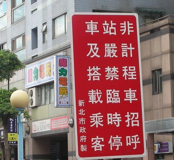 禁止停計程車告示-5