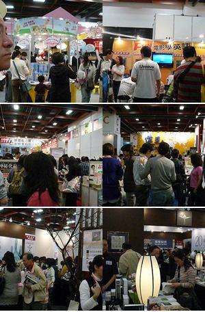 台北世貿書展9