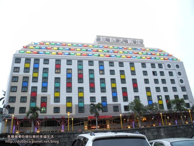 統帥大飯店1