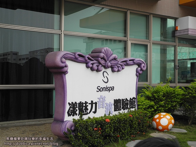 sonispa音波觀光工廠1