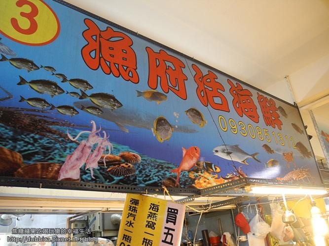 漁府活海鮮1.jpg