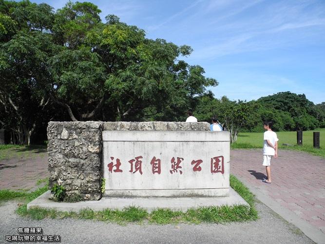社頂自然公園1.jpg