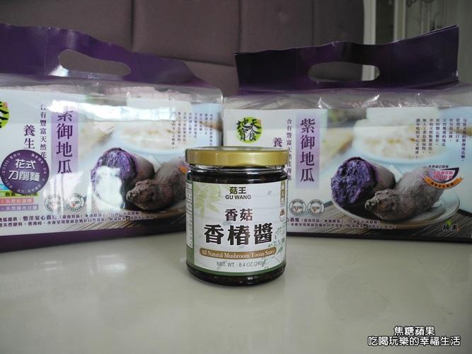 地寶天食 紫御地瓜麵+香菇香椿醬1.jpg