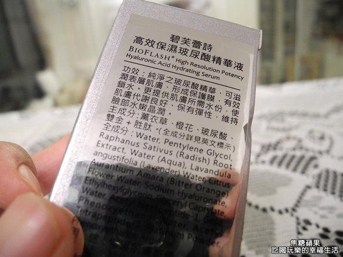 Bioflash碧芙蕾詩高效保濕玻尿酸精華液2.jpg