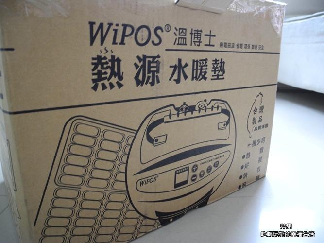 WiPOS 智慧型水暖墊1.jpg