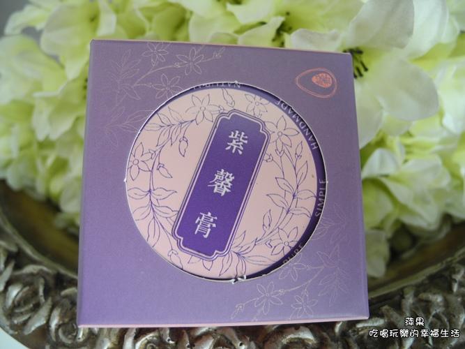 紫馨膏1.jpg