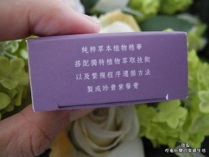 紫馨膏2.jpg