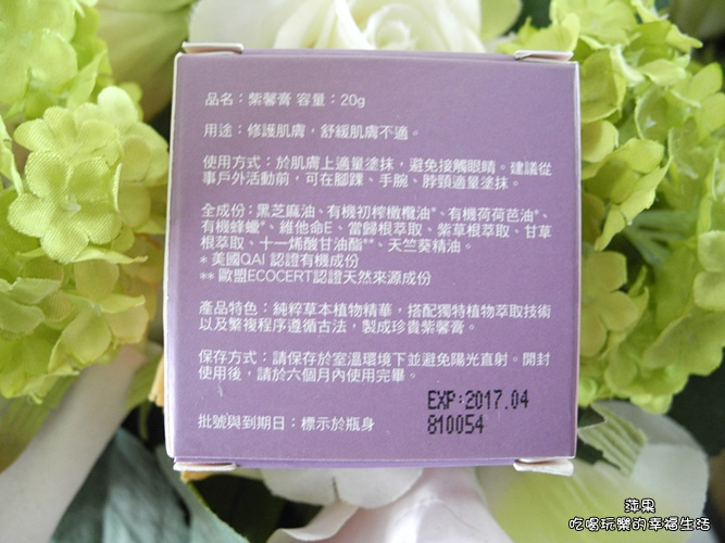 紫馨膏3.jpg