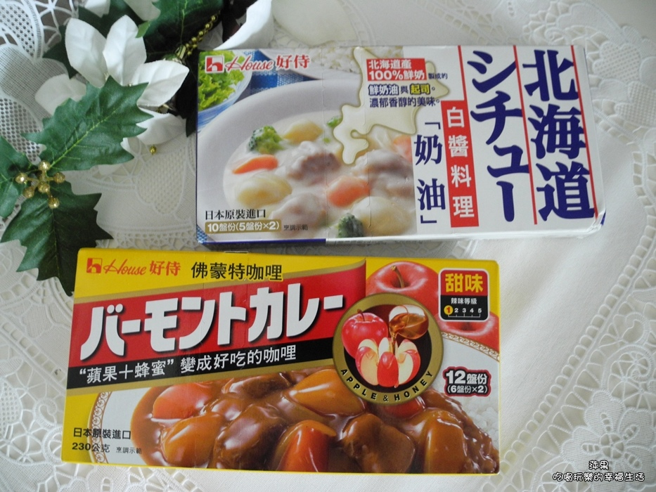 House 北海道白醬料理奶油+佛蒙特咖哩甜味1.jpg