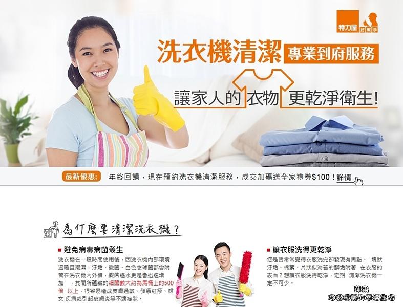特力屋洗衣機清潔1.jpg