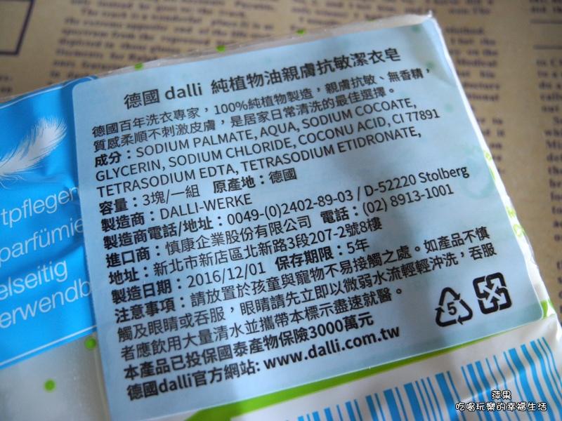 dalli純植物油親膚抗敏洗衣皂2.jpg