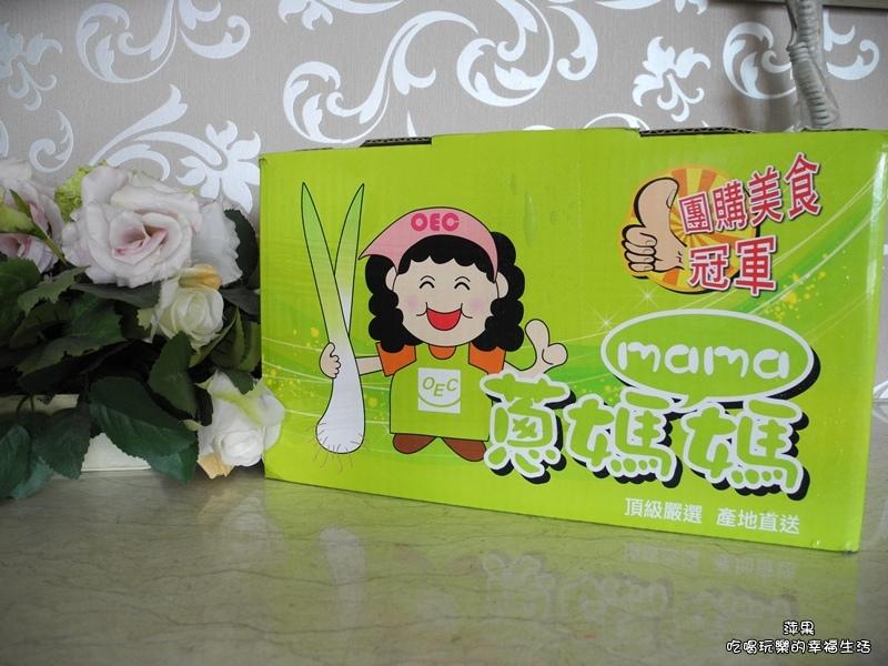 蔥媽媽水餃1.jpg
