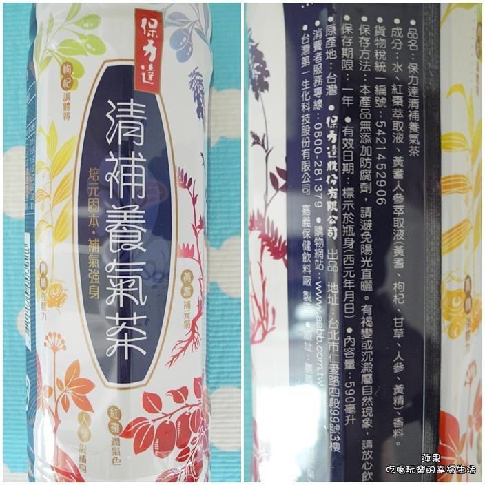 保力達清補養氣茶2.jpg