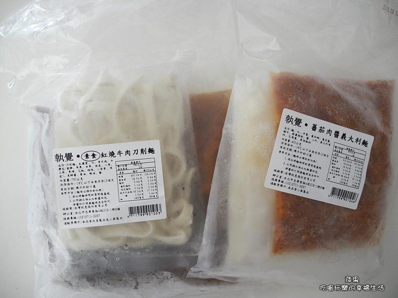 執覺素食紅燒牛肉刀削麵義大利麵1.jpg