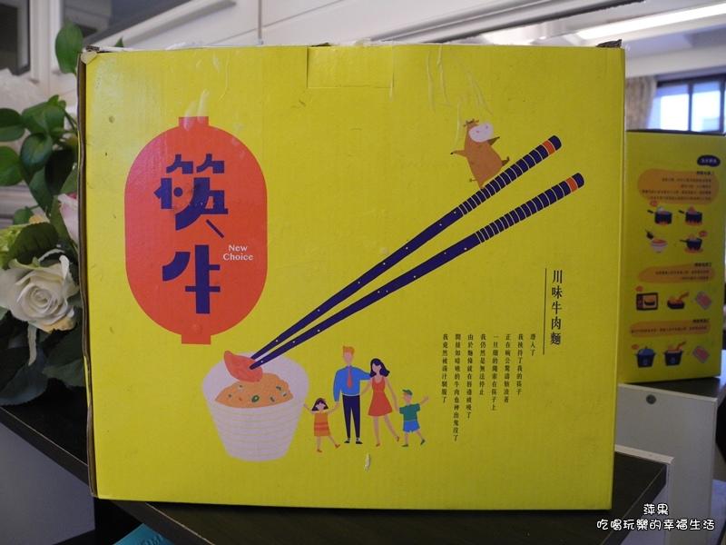 筷牛1.jpg