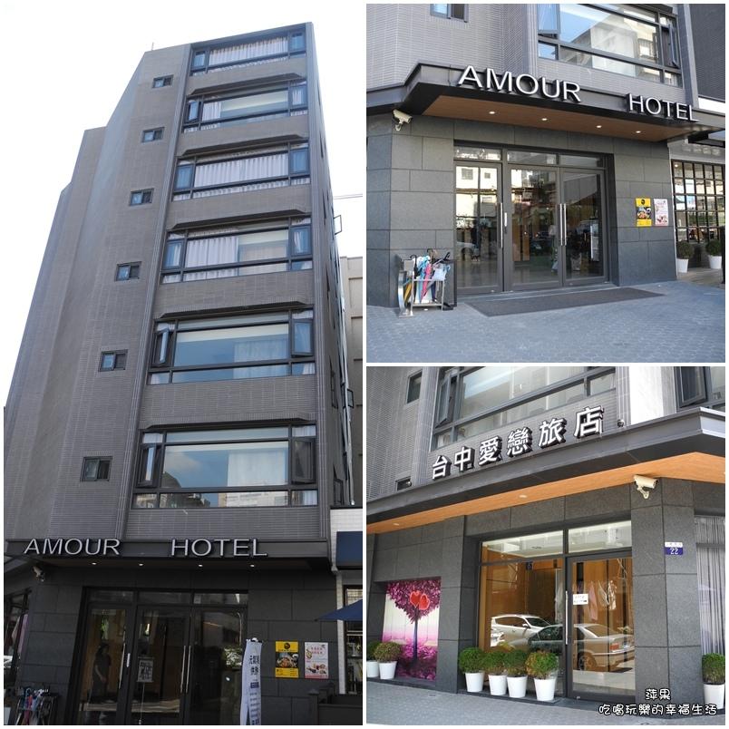 台中愛戀旅店1.jpg