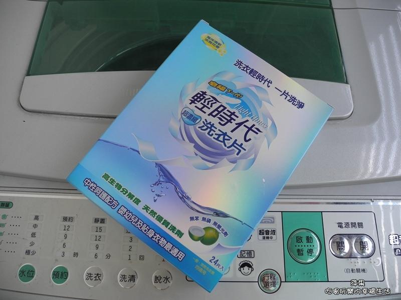 輕時代洗衣片1.jpg