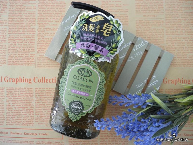 OSAVON固髮洗髮液體皂1.jpg