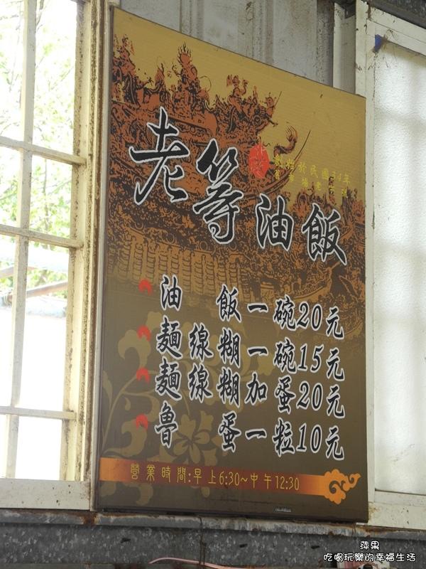 【雲林北港】老等麵線5.jpg