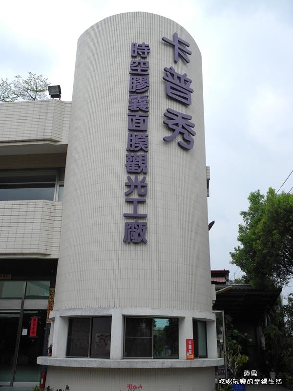 卡普秀觀光工廠1.jpg