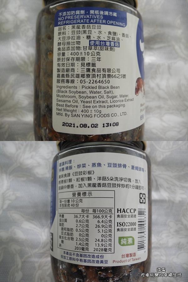 黑龍醃炒醬黑龍香菇豆豉12.jpg