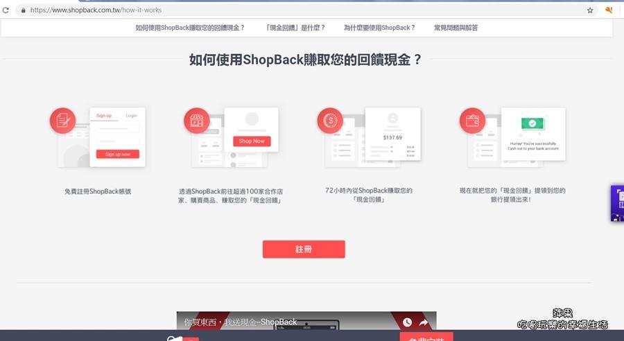 Shopback購物平台3.jpg