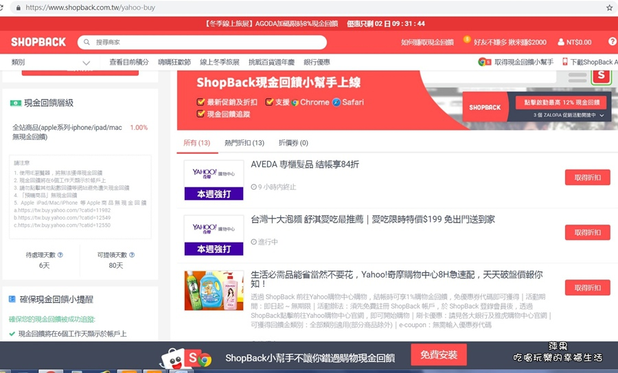 Shopback購物平台6.jpg