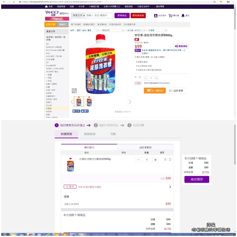 Shopback購物平台9.jpg